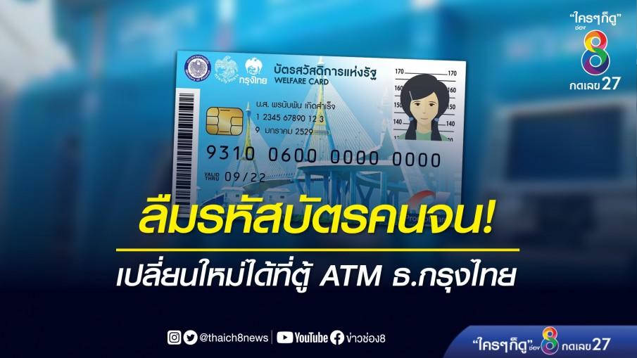 """บัญชีกลาง เพิ่มช่องทางกำหนดรหัส ATM ใหม่ กรณีลืมรหัสผ่าน """"บัตรคนจน"""""""