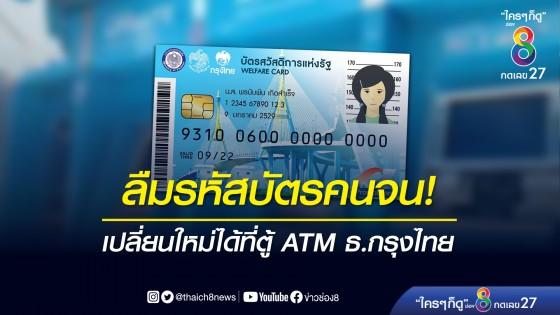 บัญชีกลาง เพิ่มช่องทางกำหนดรหัส ATM ใหม่ กรณีลืมรหัสผ่าน...