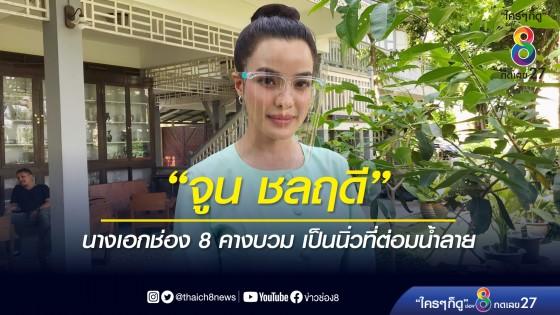 """""""จูน ชลฤดี"""" นางเอกช่อง 8 คางบวม เป็นนิ่วที่ต่อมน้ำลาย"""