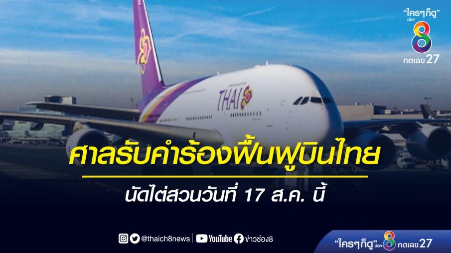 """ศาลล้มละลาย รับคำร้องฟื้นฟู """"การบินไทย"""" นัดไต่สวน 17 ส.ค."""