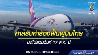 """ศาลล้มละลาย รับคำร้องฟื้นฟู """"การบินไทย"""" นัดไต่สวน 17..."""