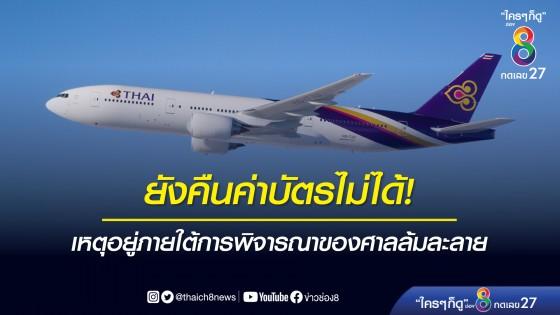 การบินไทย แจงกรณีผู้โดยสารขอคืนตั๋ว ระบุ ยังคืนไม่ได้ตอนนี้