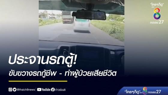 ประจานรถตู้! ขับขวางรถกู้ชีพ - ทำผู้ป่วยเสียชีวิต