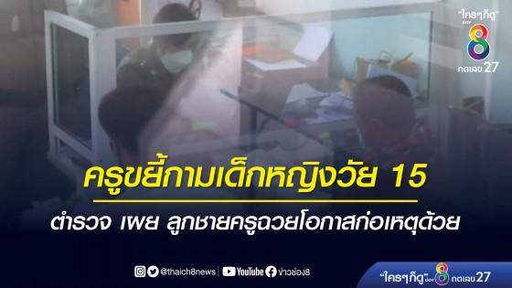 ยิงขุดยิ่งพบ! คดีครูหื่นขยี้กามเด็ก 15 ตำรวจเผยลูกชายครูฉวยโอกาสก่อเหตุด้วย
