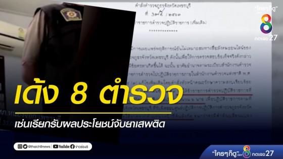 ด่วน! เด้ง 8 ตำรวจ เซ่นเรียกรับผลประโยชน์จับยาเสพติด