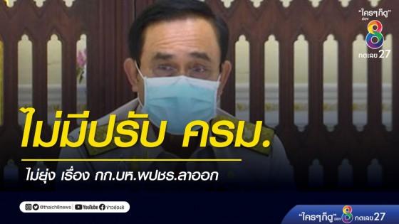 นายกรัฐมนตรี ไม่ยุ่ง!! กก.บห.พปชร.ลาออก ยันยังไม่มีปรับ ครม....