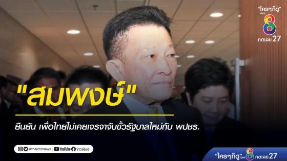 """""""สมพงษ์"""" ยัน เพื่อไทยไม่เคยเจรจาจับขั้วรัฐบาลใหม่กับ..."""