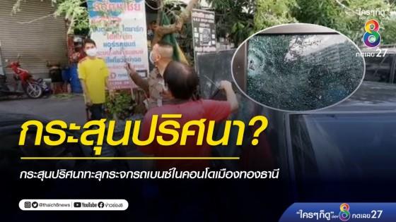 กระสุนปริศนา? ทะลุกระจกรถเบนซ์ในคอนโดเมืองทองธานี