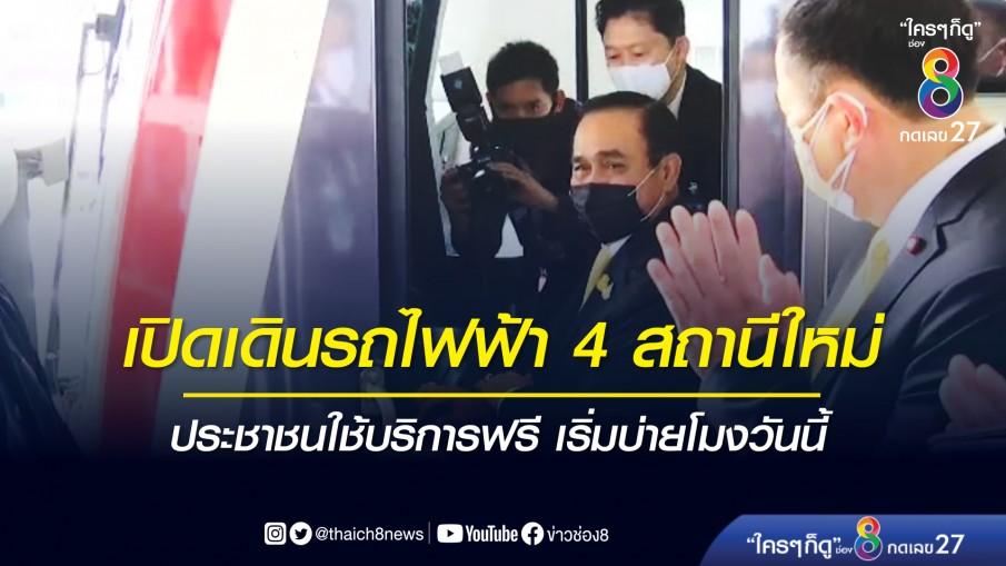 นายกฯ เปิดเดินรถไฟฟ้า 4 สถานีใหม่ ประชาชนใช้บริการฟรี เริ่มบ่ายโมงวันนี้