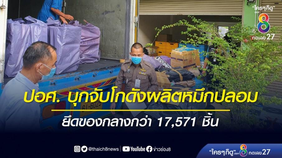 ตำรวจ ปอศ. บุกจับโกดังผลิตหมึกปลอม ยึดของกลางกว่า 17,571 ชิ้น