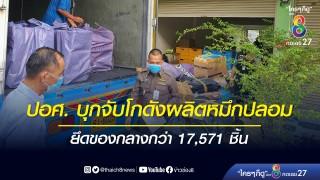 ตำรวจ ปอศ. บุกจับโกดังผลิตหมึกปลอม ยึดของกลางกว่า 17,571...