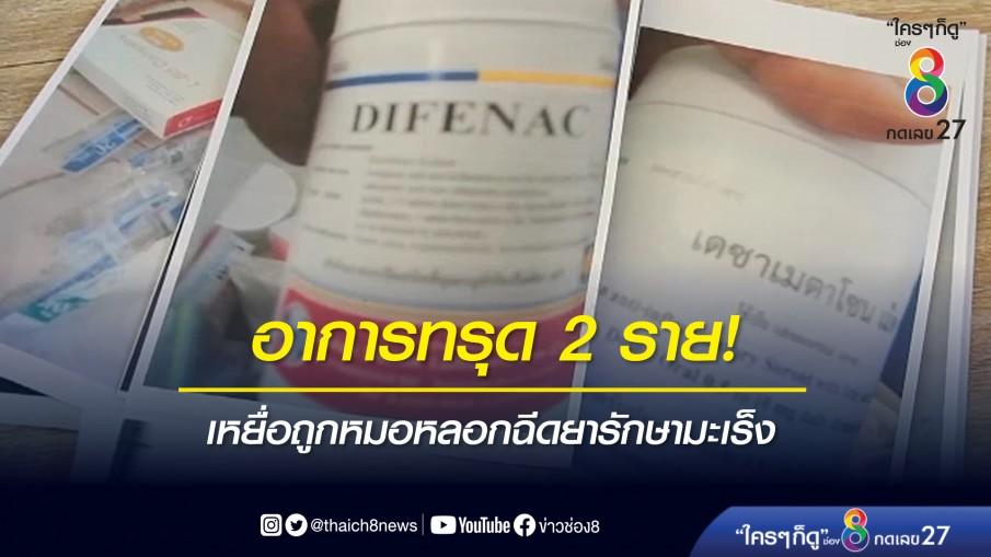 อาการทรุด 2 ราย! เหยื่อถูกหมอหลอกฉีดยารักษามะเร็ง