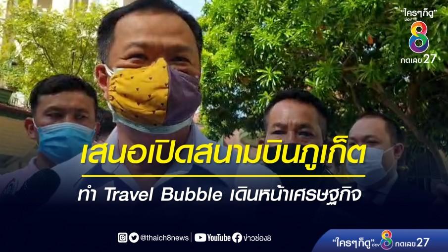 """""""อนุทิน"""" เสนอเปิดสนามบินภูเก็ต - ทำ Travel Bubble เดินหน้าเศรษฐกิจ"""