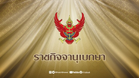 ราชกิจจาฯ เผยแพร่ประกาศ ก.คลัง ฐานะการเงินไทย หนี้สินกว่า 6...