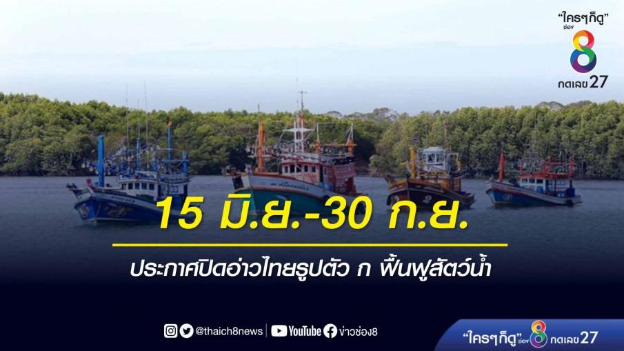 ประกาศปิดอ่าวไทยรูปตัว ก 15 มิ.ย.-30 ก.ย. ฟื้นฟูสัตว์น้ำ