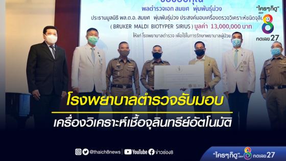 รพ.ตำรวจรับมอบเครื่องวิเคราะห์เชื้อจุลินทรีย์อัตโนมัติ...