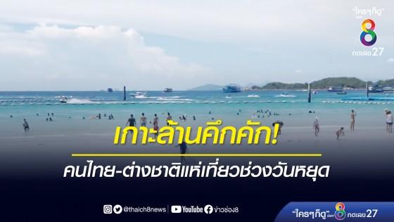 เกาะล้านคึกคัก! คนไทย-ต่างชาติแห่เที่ยวช่วงวันหยุด