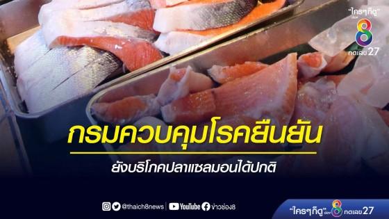 กรมควบคุมโรคยันยังบริโภคปลาแซลมอนได้ปกติ