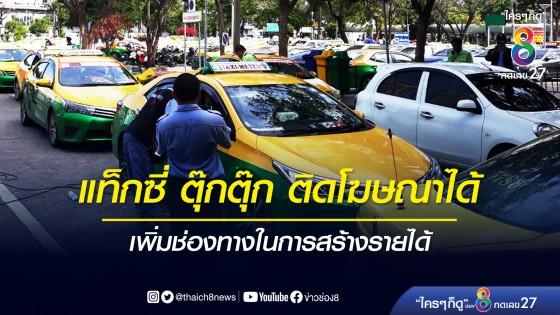 ขนส่งฯ ไฟเขียว! แท็กซี่ ตุ๊กตุ๊ก ติดโฆษณาได้