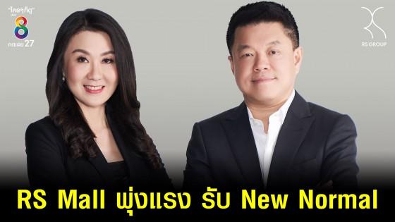 RS Mall พุ่งแรง รับ New Normal  เติบโตทุกช่องทาง เพื่อสร้าง New...