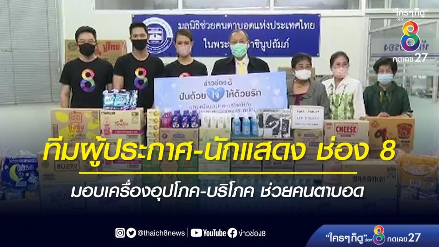 ช่อง 8 มอบเครื่องอุปโภค-บริโภค ช่วยคนตาบอด