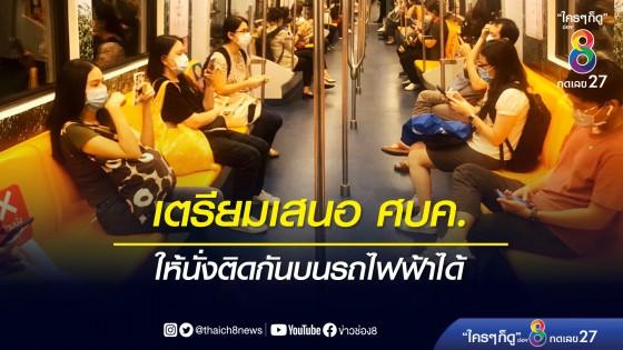 กรมรางฯ เตรียมเสนอ ศบค. ให้นั่งติดกันบนรถไฟฟ้าได้