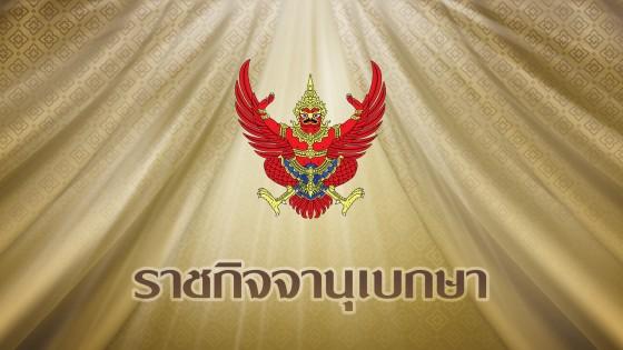 ราชกิจจาฯ เผย รายงานฐานะการเงินไทยล่าสุด ขาดทุนสะสม 9.5...