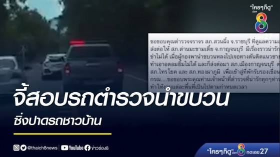 จี้สอบรถตำรวจนำขบวน ซิ่งปาดรถชาวบ้าน