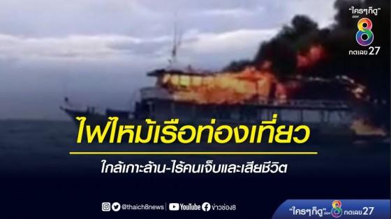 ไฟไหม้เรือท่องเที่ยวใกล้เกาะล้าน-ไร้คนเจ็บและเสียชีวิต...