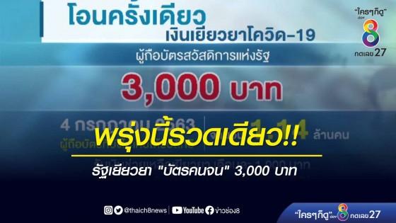 """รัฐเยียวยา """"บัตรคนจน"""" 3,000 บาท พรุ่งนี้รวดเดียว!!..."""