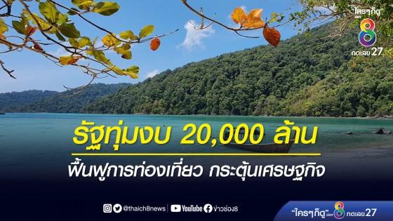 3 หน่วยงาน ผนึกกำลัง ทุ่มงบกว่า 20,000 ล้าน...