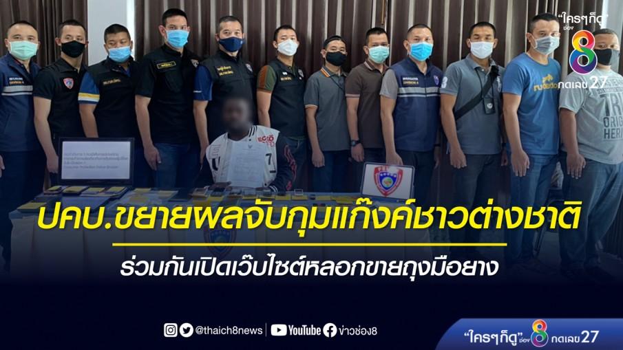 ปคบ.ขยายผลจับกุมแก๊งค์ชาวต่างชาติร่วมกันเปิดเว๊บไซต์หลอกขายถุงมือยาง
