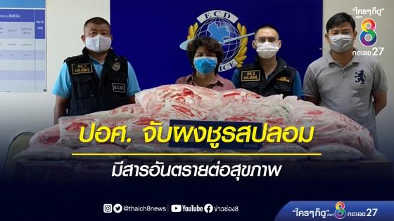 ตำรวจ ปอศ. บุกจับแม่ค้าลอบขายผงชูรสปลอม...