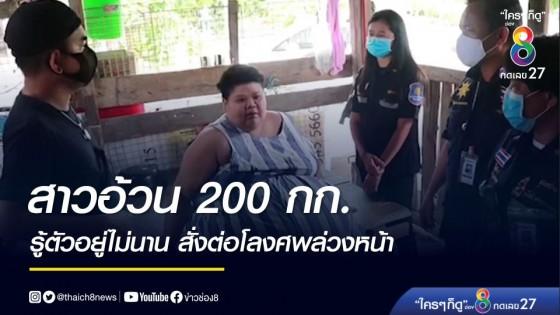 สาวอ้วน 200 กก. รู้ตัวอยู่ไม่นาน สั่งต่อโลงศพล่วงหน้า