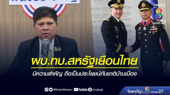 """""""แรมโบ้ """" ระบุ ผบ.ทบ.สหรัฐเยือนไทยมีความสำคัญ ถือเป็นประโยชน์กับชาติบ้านเมือง..."""