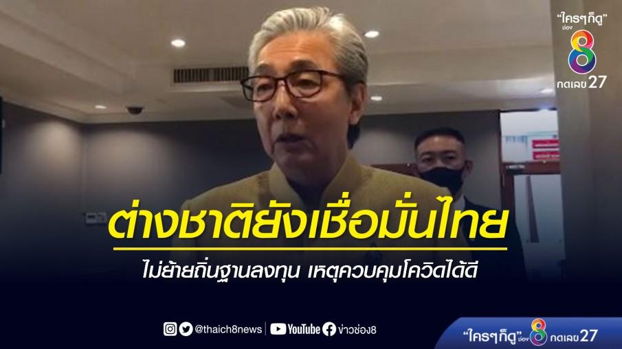 """""""สมคิด"""" เผย ต่างชาติยังเชื่อมั่นไทยไม่ย้ายถิ่นฐานลงทุน เหตุควบคุมโควิดได้ดี"""