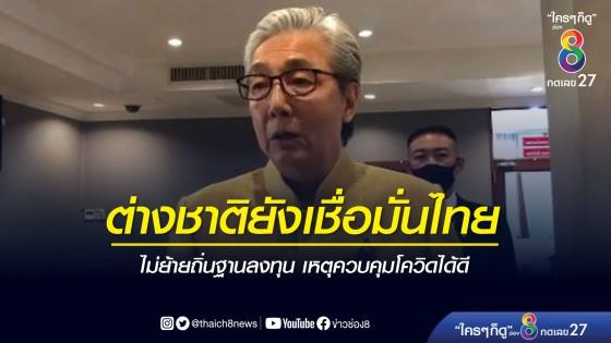 """""""สมคิด"""" เผย ต่างชาติยังเชื่อมั่นไทยไม่ย้ายถิ่นฐานลงทุน..."""