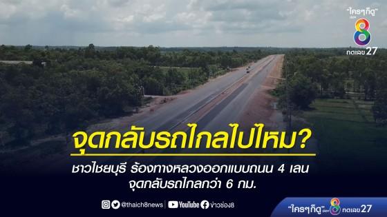 ชาวไชยบุรี ร้องทางหลวงออกแบบถนน 4 เลน จุดกลับรถไกลกว่า 6 กม.