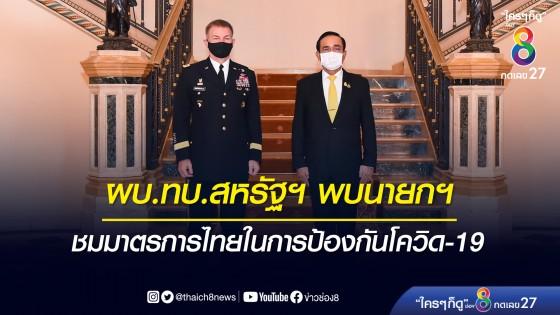 ผบ.ทบ.สหรัฐฯ เข้าพบนายกฯ ชมมาตรการไทยในการป้องกันโควิด-19
