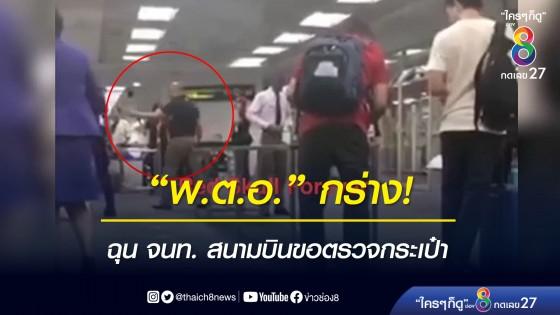 """""""พ.ต.อ."""" กร่าง! ฉุน จนท. สนามบินขอตรวจกระเป๋า"""