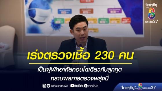 กทม.เร่งตรวจเชื้อ 230 คน เป็นผู้พักอาศัยคอนโดเดียวกับลูกทูต ทราบผลการตรวจพรุ่งนี้...