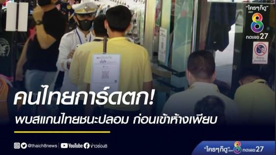 คนไทยการ์ดตก พบสแกนไทยชนะปลอม ก่อนเข้าห้างเพียบ