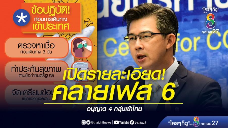 เปิดรายละเอียดคลายล็อกเฟส 6 อนุญาต 4 กลุ่มเข้าไทย พร้อมแนวทางการปฏิบัติ