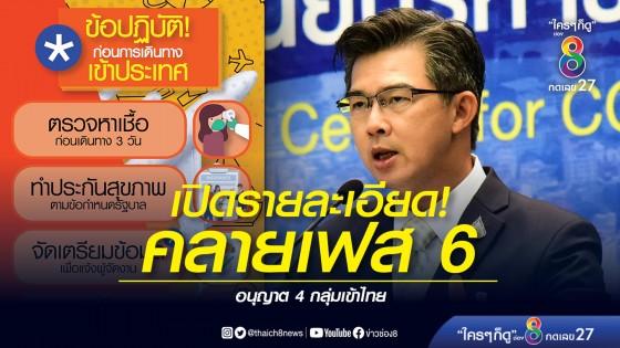 เปิดรายละเอียดคลายล็อกเฟส 6 อนุญาต 4 กลุ่มเข้าไทย...