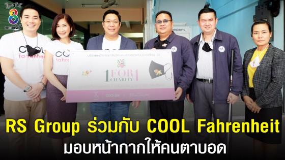 RS Group ร่วมกับ COOL Fahrenheit มอบหน้ากากให้คนตาบอด