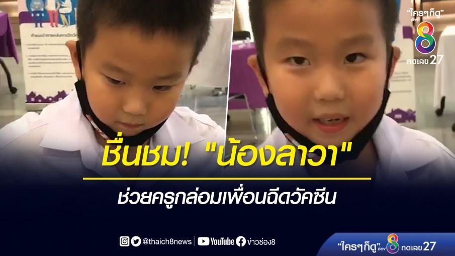 """โซเชียลแห่ชื่นชม """"น้องลาวา"""" ช่วยครูกล่อมเพื่อนให้ฉีดวัคซีน"""