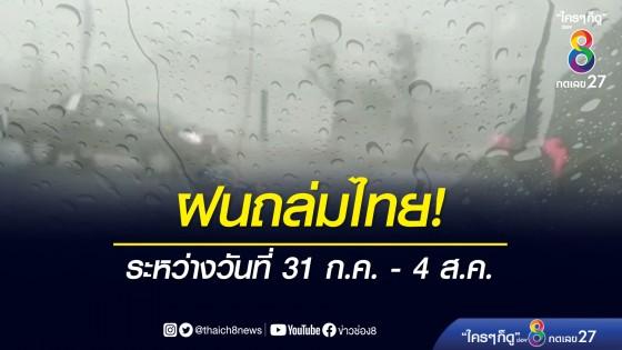 เตรียมรับมือ! กรมอุตุฯ เตือน 31 ก.ค. - 4 ส.ค. ไทยเจอฝนถล่ม