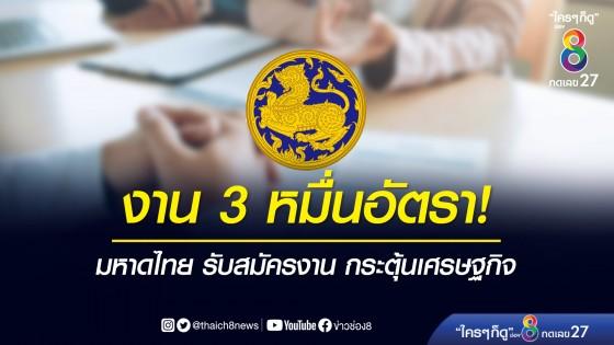 รีบเลย! ก.มหาดไทย รับสมัครงานกว่า 3 หมื่นอัตรา