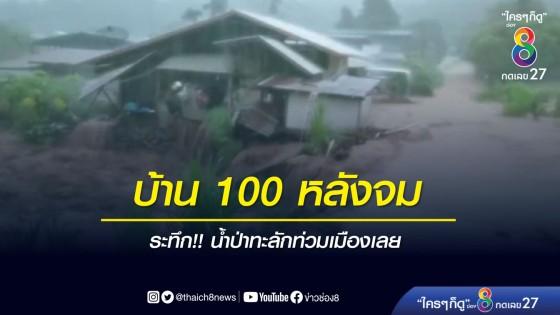 ระทึก!! น้ำป่าทะลักท่วมเมืองเลย บ้าน 100 หลังจม - ฝายขาด