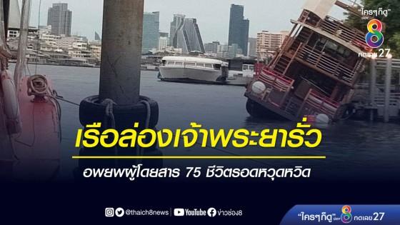 หวิดตายหมู่!! เรือล่องเจ้าพระยารั่วอพยพผู้โดยสาร 75 ชีวิตรอดหวุดหวิด...
